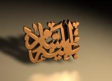 伊斯兰祷告符号 库存照片