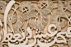 伊斯兰阿尔汉布拉的艺术 免版税库存照片