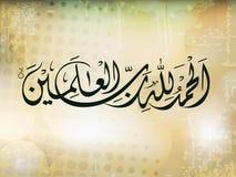 伊斯兰阿拉伯的书法 免版税库存照片
