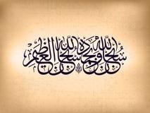伊斯兰阿拉伯的书法 库存图片