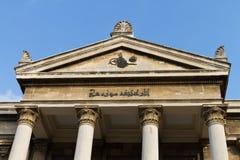 伊斯坦布尔考古学博物馆 免版税库存照片