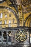 伊斯坦布尔,土耳其- 2015年12月13日:圣索非亚大教堂 库存照片