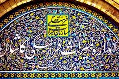 伊朗马赛克 库存照片