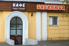 伏尔加格勒,俄罗斯- 11月02 2016年 babaLyuba这是普遍的咖啡馆 库存图片