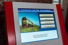 伏尔加格勒,俄罗斯- 11月04 2016年 火车俄国铁路的运动的联机帮助系统在火车站的 库存照片