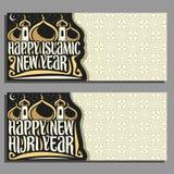 传染媒介贺卡伊斯兰教的新年 向量例证