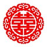 传染媒介中国人Shuang XI双重幸福标志 免版税库存照片