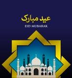 传染媒介例证愉快的Eid穆巴拉克 库存图片