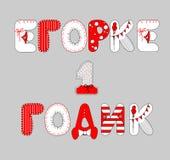 传染媒介例证:第1周年的题字在红色和白色颜色的 在看板卡儿童圣诞节圈子附近跳舞前夕问候愉快的雪人 图库摄影