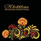 传染媒介俄国种族装饰品 Khokhloma绘画,在全国样式的对象 免版税库存照片