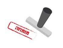 传染媒介邮票-西伯来专家 库存图片