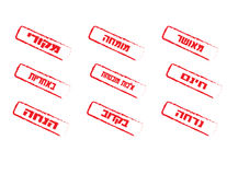 传染媒介邮票-西伯来文本 免版税库存照片