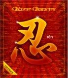 传染媒介:在繁体中文书法的耐心 免版税库存照片