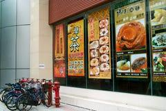 传统中国的餐馆 库存照片