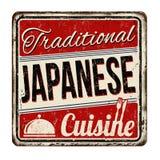 传统日本烹调葡萄酒生锈的金属标志 库存例证