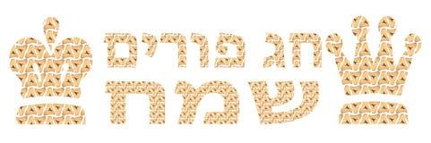 传统犹太假日-在希伯来语写的愉快的普珥节 皇族释放例证