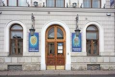 费伯奇博物馆的入口在圣彼德堡 免版税图库摄影
