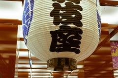 位于地铁车站的现代日文报纸灯笼 免版税库存照片