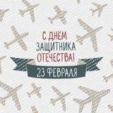 俄国军队天- 2月23日天Fathe的防御者 向量例证