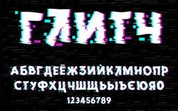 俄国字母表 书面斯拉夫语字母的小故障 时髦样式被变形的小故障字体 信件和数字传染媒介 向量例证