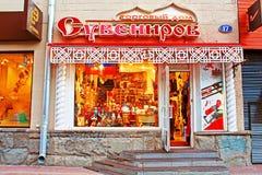 俄国礼物和纪念品店在著名Arbat街道上在莫斯科,俄罗斯 免版税库存照片