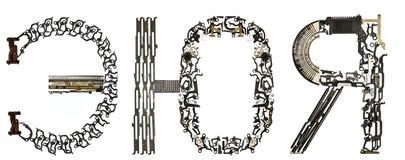 俄国西里尔字母,信件` Ð, Ю, Я `从金属零件聚集, 库存照片