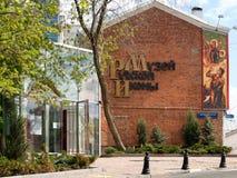 俄国象博物馆在莫斯科 免版税库存照片