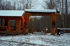 俄国 卡累利阿 储备` Kivach `的疆土 2017年11月17日 图库摄影
