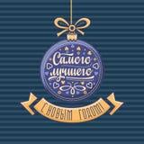 俄国贺卡 装饰以球形式 图库摄影