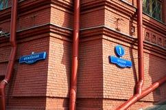 俄国 在红场附近的克里姆林宫段落在莫斯科 2017年5月25日 免版税库存照片