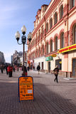俄国 莫斯科 Arbat街道 库存图片