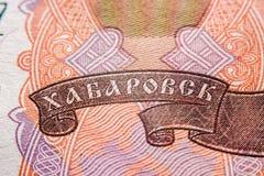 俄罗斯卢布票据,关闭 图库摄影