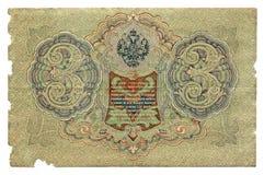俄罗斯卢布葡萄酒在白色,后部隔绝的钞票票据,俄罗斯,大约1905年, 免版税图库摄影