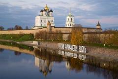 俄罗斯开始这里 雕刻的构成在普斯克夫克里姆林宫在10月晚上 库存图片