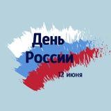 俄罗斯的天, 6月12日 也corel凹道例证向量 字法用俄语 库存照片