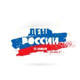 俄罗斯的天, 6月12日 向量 免版税库存照片