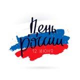 俄罗斯的天, 6月12日 免版税库存照片