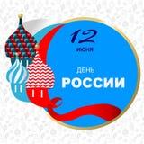 俄罗斯的天6月12日的 俄国天 向量例证