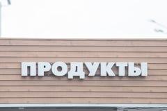 俄罗斯,喀山10-04-2019:俄国药房标志用简便食品 图库摄影
