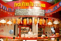 俄罗斯,莫斯科,餐馆内部在新的Zaryadye公园 库存照片
