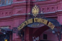 俄罗斯,莫斯科, 2017年6月8日:对状态历史博物馆的入口, 免版税库存图片