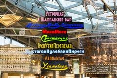 俄罗斯,莫斯科:在新的Zaryadye的餐馆内部 免版税库存照片
