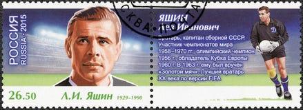 俄罗斯- 2015年:展示列弗沃尔斯基亚申1929-1990,橄榄球守门员,致力了2018年世界杯足球赛俄罗斯 库存图片