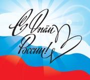 俄罗斯6月12的天  库存图片