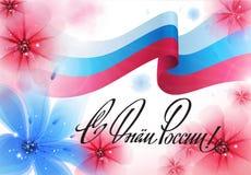 俄罗斯6月12的天  免版税库存照片