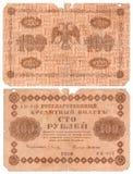俄罗斯1918年:100卢布 库存图片