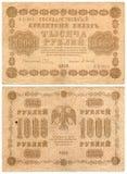 俄罗斯1918年:1000卢布 库存图片