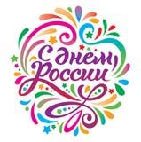 俄罗斯6月12的天日 库存例证