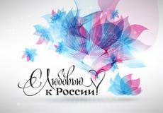 俄罗斯6月12的天  库存例证