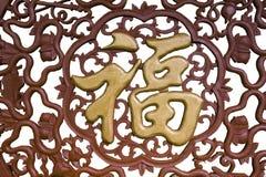 保佑汉语 库存图片